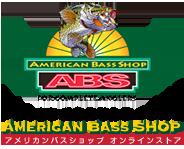 アメリカンバス釣りルアー専門店